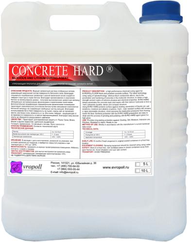 Литиевый упрочнитель бетона бетон в20 рецепт